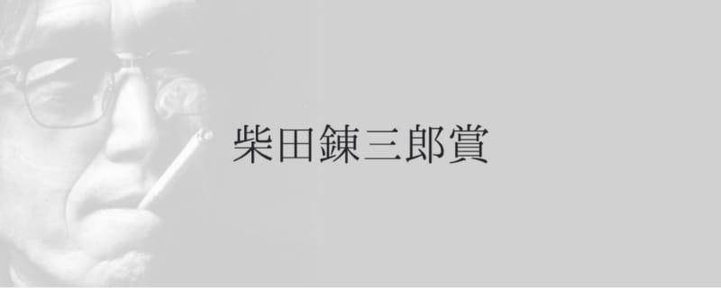 柴田錬三郎賞