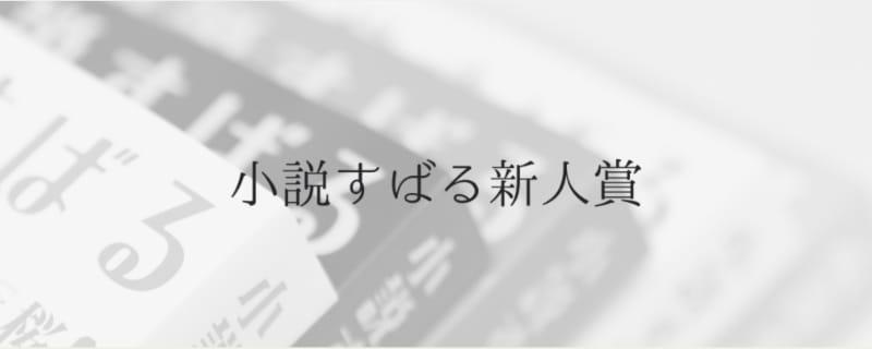 小説すばる新人賞