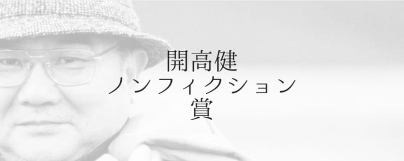開高健ノンフィクション賞