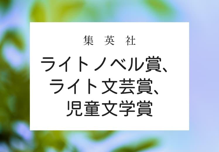 ライトノベル賞、ライト文芸賞、児童文学賞