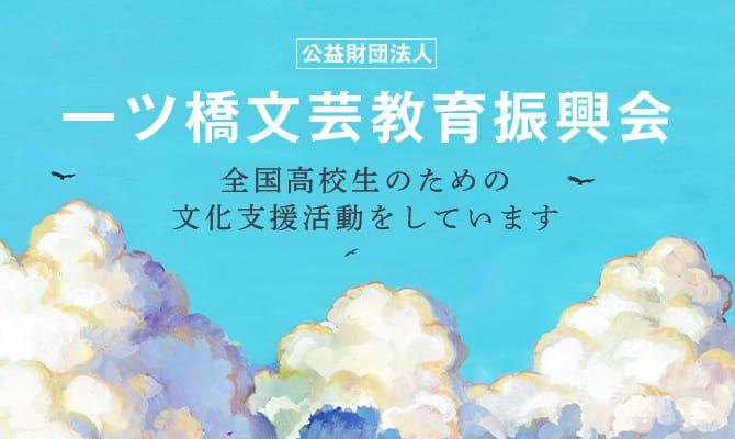 読書推進活動(一ツ橋文芸教育振興会)のイメージ