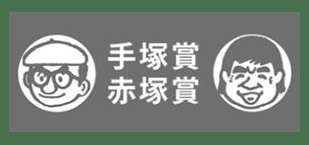 手塚賞・赤塚賞
