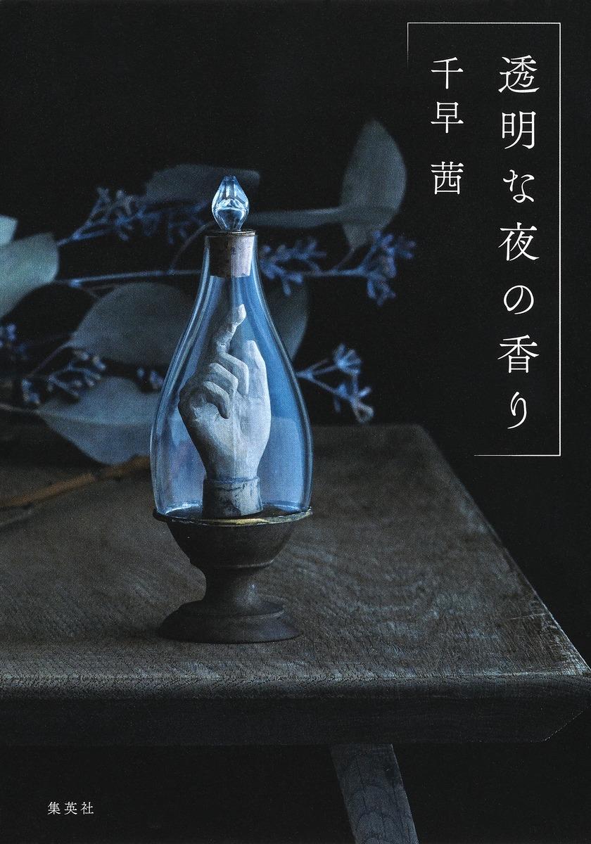 千早茜・著『透明な夜の香り』が、第6回渡辺淳一文学賞を受賞しました