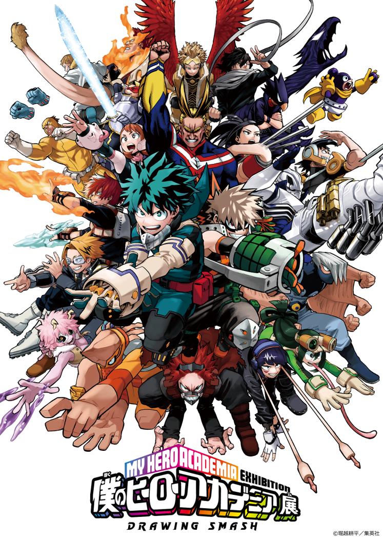「僕のヒーローアカデミア展」 東京会場 開催のお知らせ(2021/4/23~6/27@森アーツセンターギャラリー)