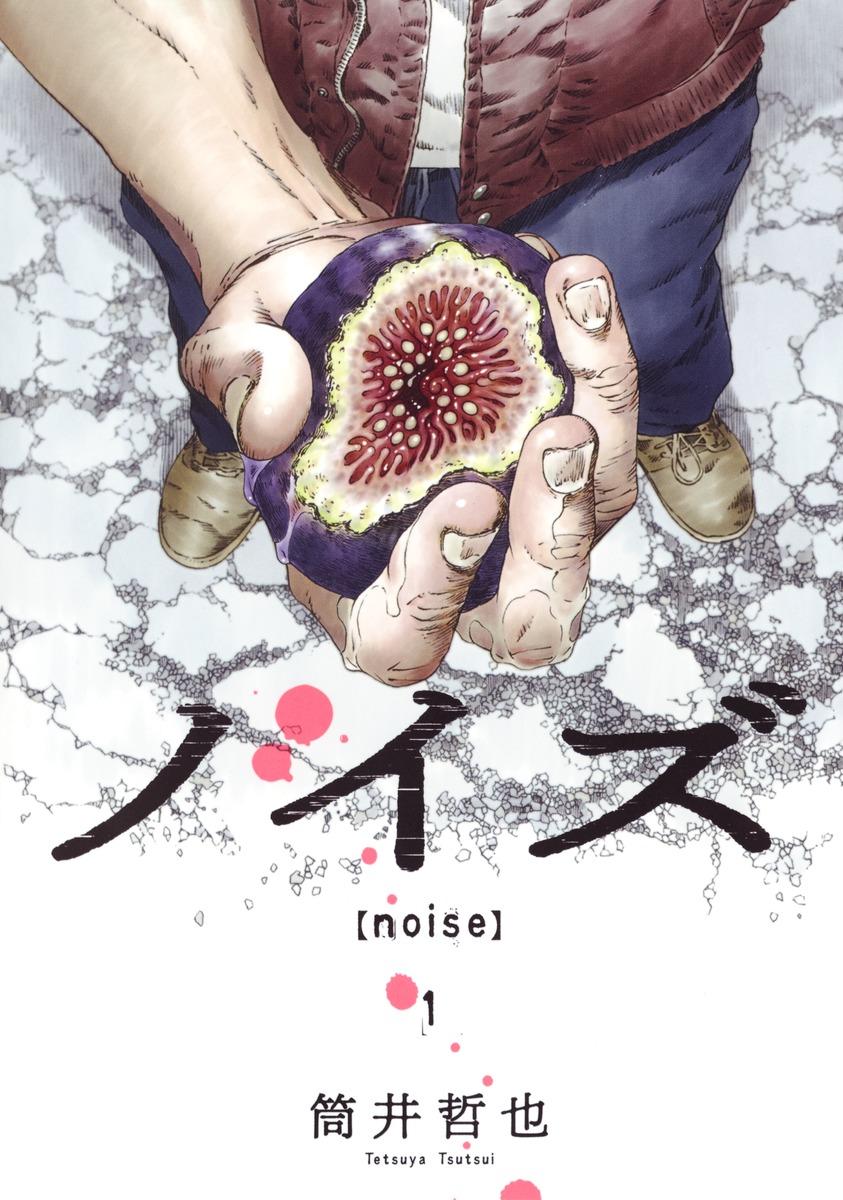 『ノイズ【noise】』(グランドジャンプ連載) 藤原竜也×松山ケンイチW主演で映画化決定!