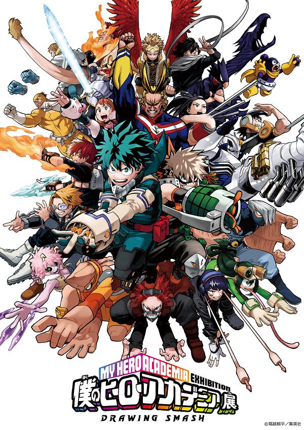 「僕のヒーローアカデミア展」 大阪会場 開催のお知らせ(2021/7/16~9/5@グランフロント大阪 ナレッジキャピタル)