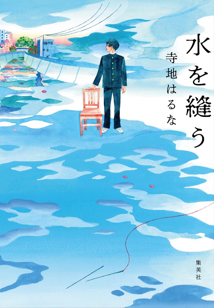 寺地はるな・著『水を縫う』が第9回河合隼雄物語賞を受賞しました