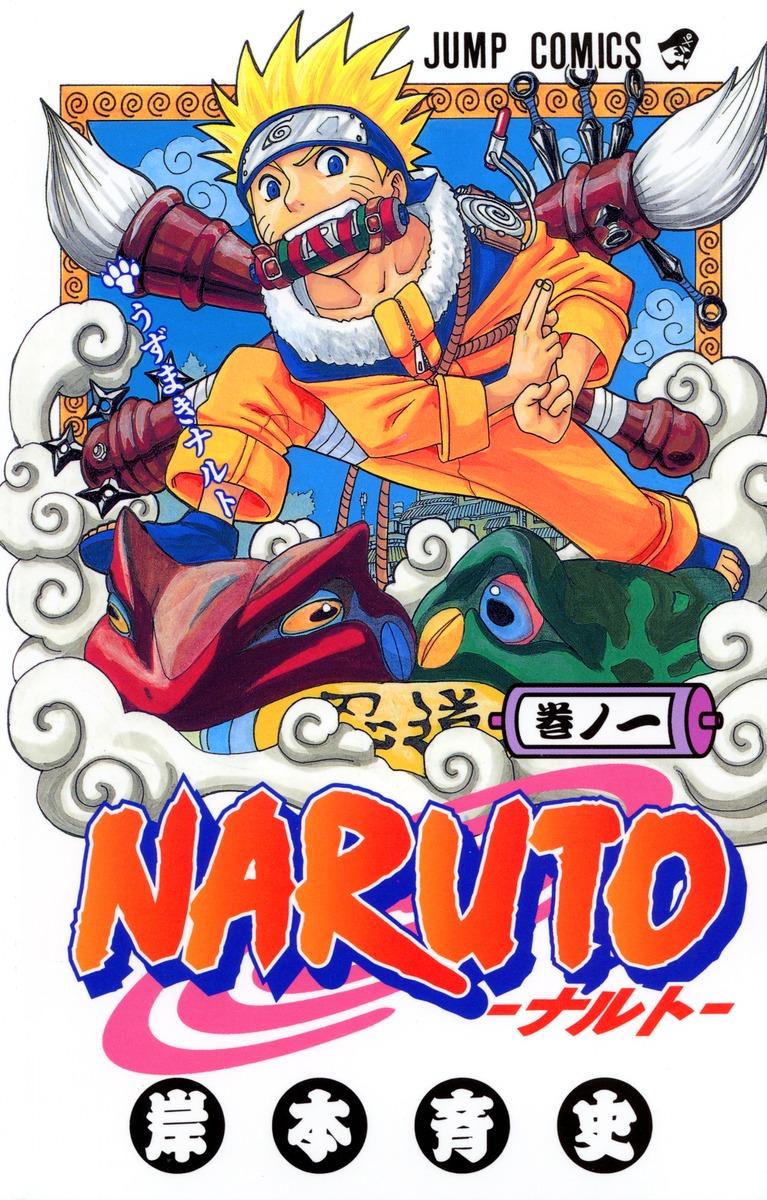 『NARUTO-ナルト-』(ジャンプコミックス刊)2021年12月 舞台公演開催決定!
