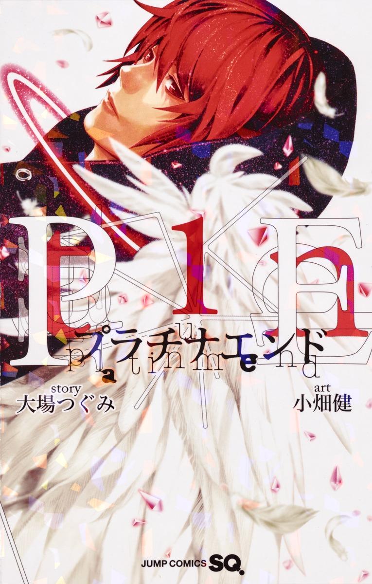 『プラチナエンド』(ジャンプコミックス刊)10月よりTVアニメ放送開始!
