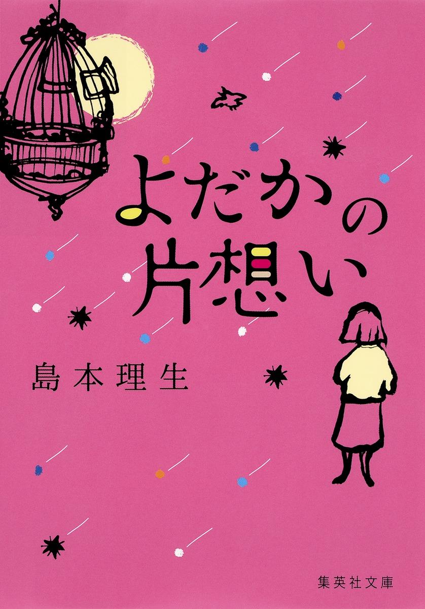 『よだかの片思い』(集英社文庫刊)2022年 全国公開実写映画化決定!